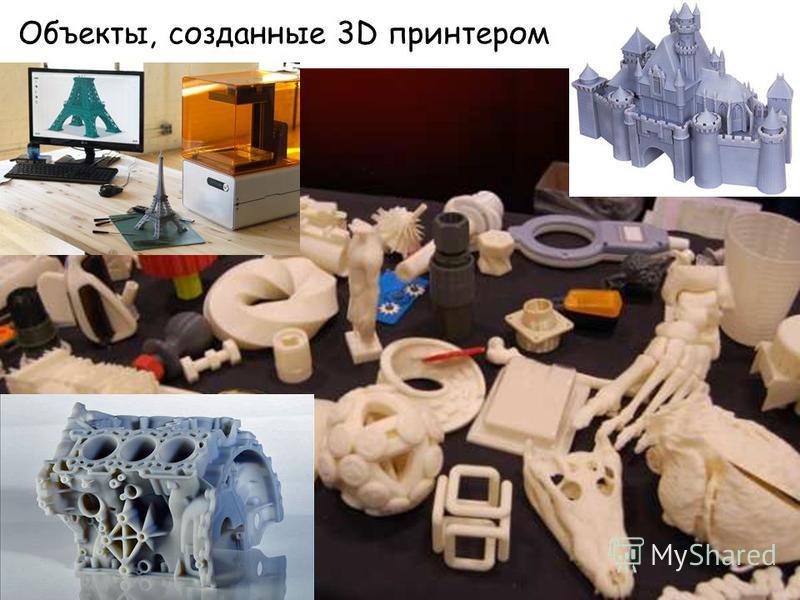 Объекты, созданные 3D принтером