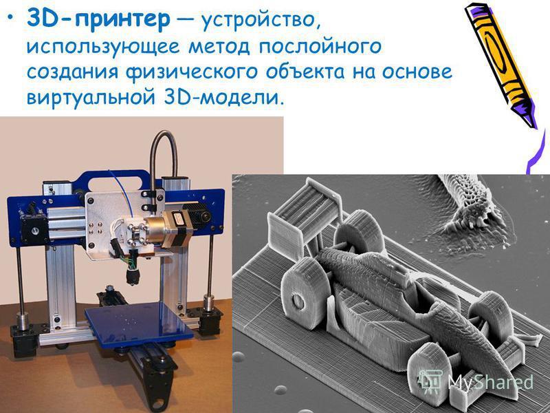 3D-принтер устройство, использующее метод послойного создания физического объекта на основе виртуальной 3D-модели.