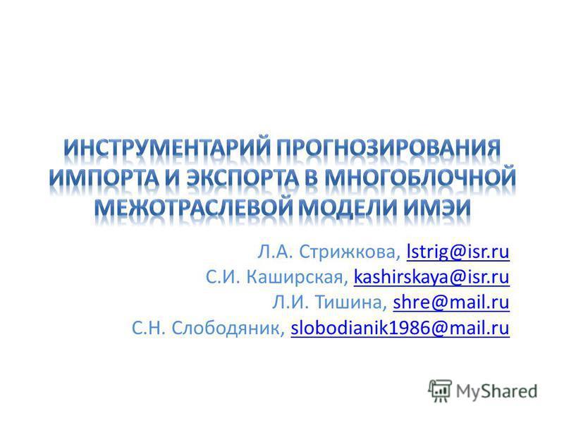 Л.А. Стрижкова, lstrig@isr.rulstrig@isr.ru С.И. Каширская, kashirskaya@isr.rukashirskaya@isr.ru Л.И. Тишина, shre@mail.rushre@mail.ru С.Н. Слободяник, slobodianik1986@mail.ruslobodianik1986@mail.ru