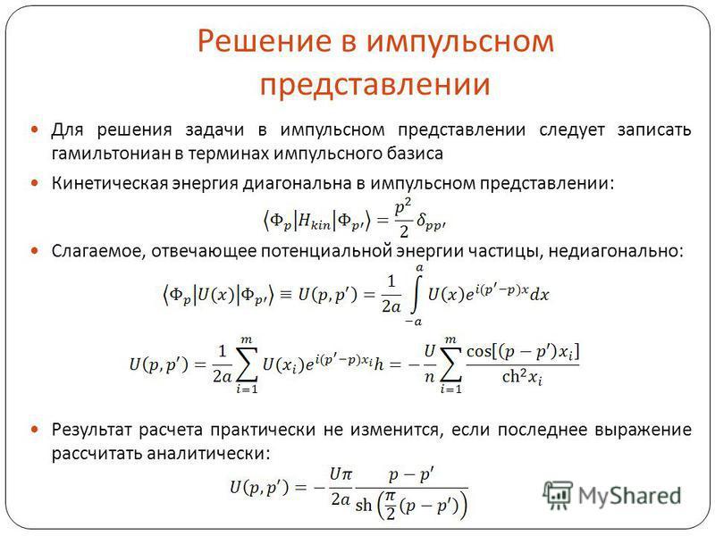 Решение в импульсном представлении Для решения задачи в импульсном представлении следует записать гамильтониан в терминах импульсного базиса Кинетическая энергия диагональная в импульсном представлении: Слагаемое, отвечающее потенциальной энергии час