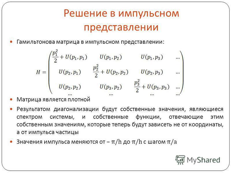 Решение в импульсном представлении Гамильтонова матрица в импульсном представлении: Матрица является плотной Результатом диагонализации будут собственные значения, являющиеся спектром системы, и собственные функции, отвечающие этим собственным значен