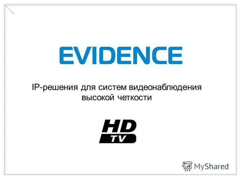 IP-решения для систем видеонаблюдения высокой четкости