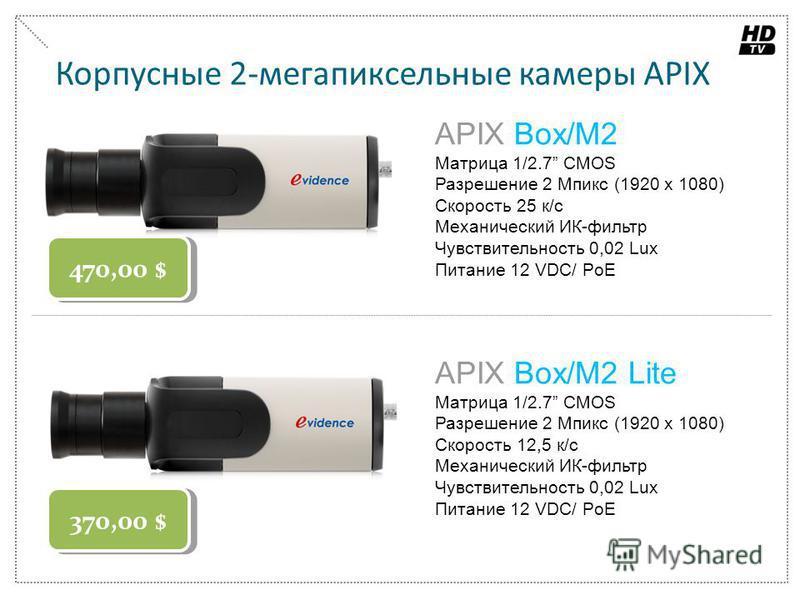 470,00 $ APIX Box/M2 Матрица 1/2.7 CMOS Разрешение 2 Мпикс (1920 х 1080) Скорость 25 к/с Механический ИК-фильтр Чувствительность 0,02 Lux Питание 12 VDC/ PoE APIX Box/M2 Lite Матрица 1/2.7 CMOS Разрешение 2 Мпикс (1920 х 1080) Скорость 12,5 к/с Механ