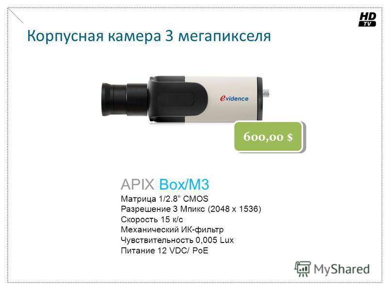600,00 $ APIX Box/M3 Матрица 1/2.8 CMOS Разрешение 3 Мпикс (2048 х 1536) Скорость 15 к/с Механический ИК-фильтр Чувствительность 0,005 Lux Питание 12 VDC/ PoE Корпусная камера 3 мегапикселя