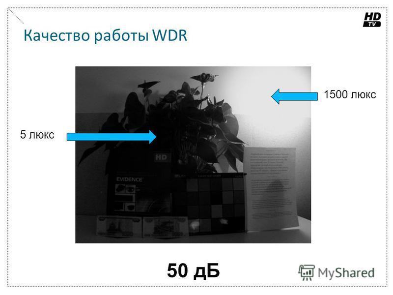 Качество работы WDR 1500 люкс 5 люкс 50 дБ