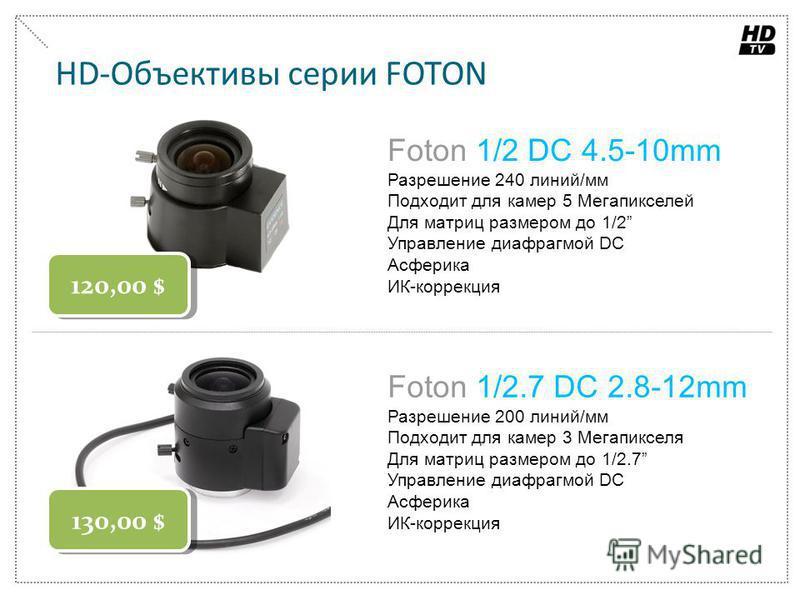 120,00 $ Foton 1/2 DC 4.5-10mm Разрешение 240 линий/мм Подходит для камер 5 Мегапикселей Для матриц размером до 1/2 Управление диафрагмой DC Асферика ИК-коррекция Foton 1/2.7 DC 2.8-12mm Разрешение 200 линий/мм Подходит для камер 3 Мегапикселя Для ма
