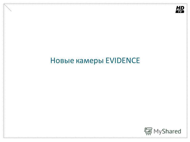 Новые камеры EVIDENCE