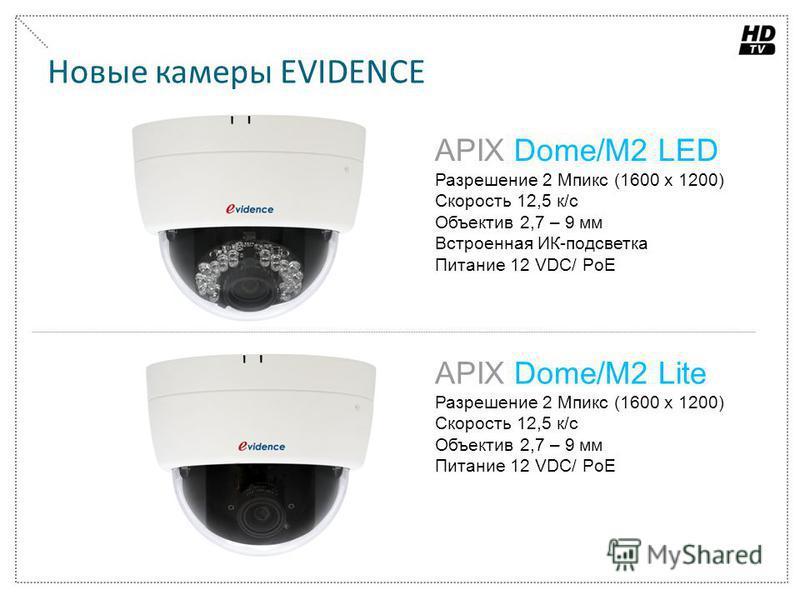 APIX Dome/M2 LED Разрешение 2 Мпикс (1600 х 1200) Скорость 12,5 к/с Объектив 2,7 – 9 мм Встроенная ИК-подсветка Питание 12 VDC/ PoE APIX Dome/M2 Lite Разрешение 2 Мпикс (1600 х 1200) Скорость 12,5 к/с Объектив 2,7 – 9 мм Питание 12 VDC/ PoE Новые кам