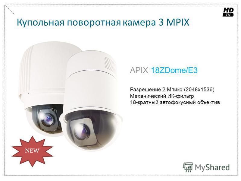 APIX 18ZDome/E3 Разрешение 2 Мпикс (2048x1536) Механический ИК-фильтр 18-кратный автофокусный объектив Купольная поворотная камера 3 MPIX NEW