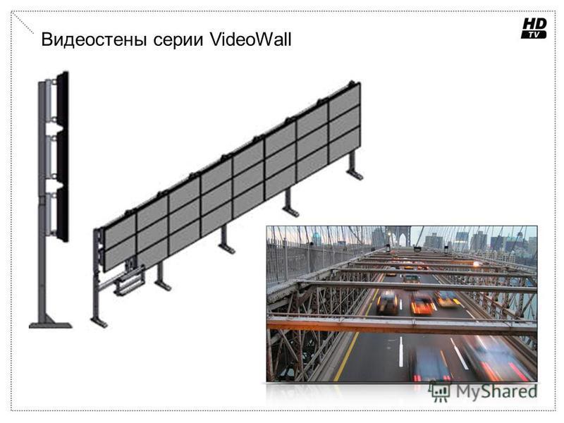 Видеостены серии VideoWall