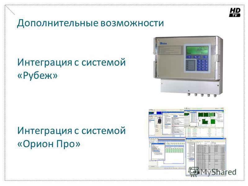 Дополнительные возможности Интеграция с системой «Рубеж» Интеграция с системой «Орион Про»