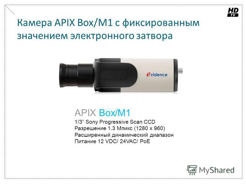 APIX Box/M1 1/3 Sony Progressive Scan CCD Разрешение 1.3 Мпикс (1280 х 960) Расширенный динамический диапазон Питание 12 VDC/ 24VAC/ PoE Камера APIX Box/M1 с фиксированным значением электронного затвора