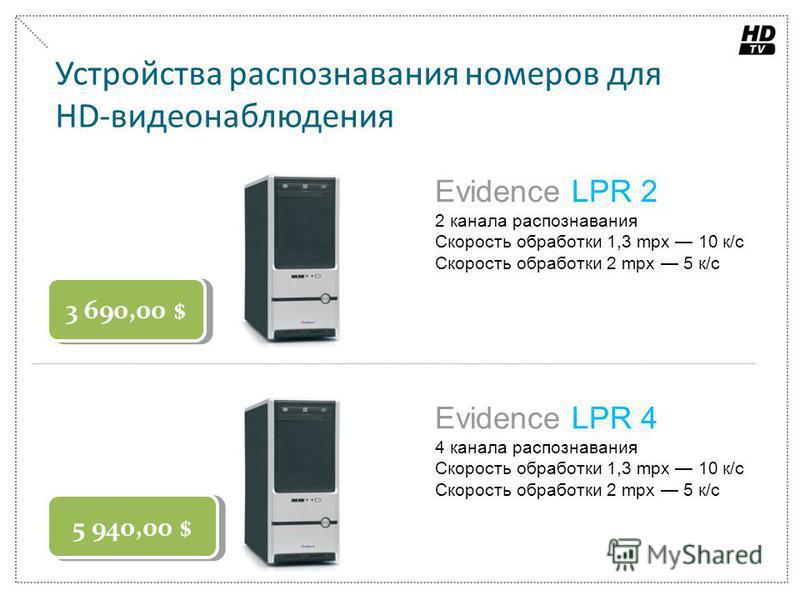 Evidence LPR 2 2 канала распознавания Скорость обработки 1,3 mpx 10 к/с Скорость обработки 2 mpx 5 к/с Evidence LPR 4 4 канала распознавания Скорость обработки 1,3 mpx 10 к/с Скорость обработки 2 mpx 5 к/с 3 690,00 $ 5 940,00 $ Устройства распознаван