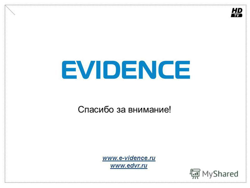 www.e-vidence.ru www.edvr.ru Спасибо за внимание!