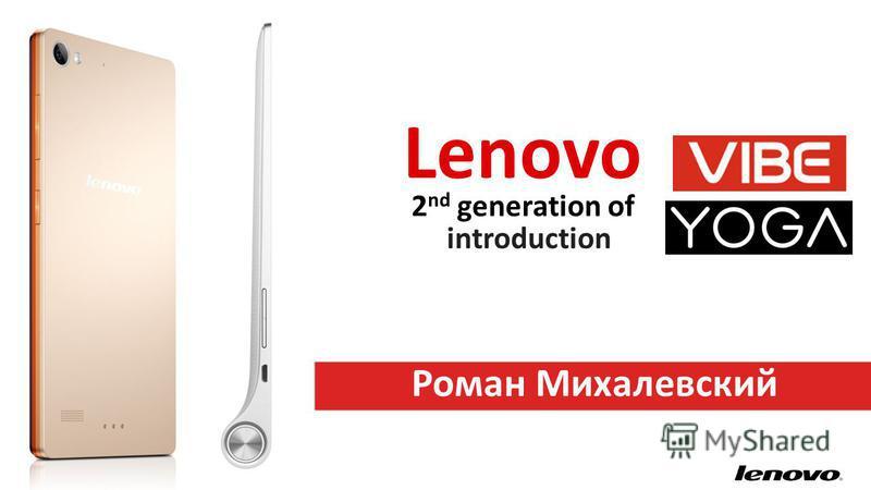 Lenovo introduction Роман Михалевский 2 nd generation of