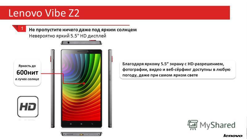 25 Lenovo Vibe Z2 1 Не пропустите ничего даже под ярким солнцем Невероятно яркий 5.5