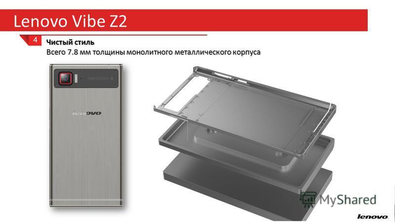 28 Lenovo Vibe Z2 4 Чистый стиль Всего 7.8 мм толщины монолитного металлического корпуса