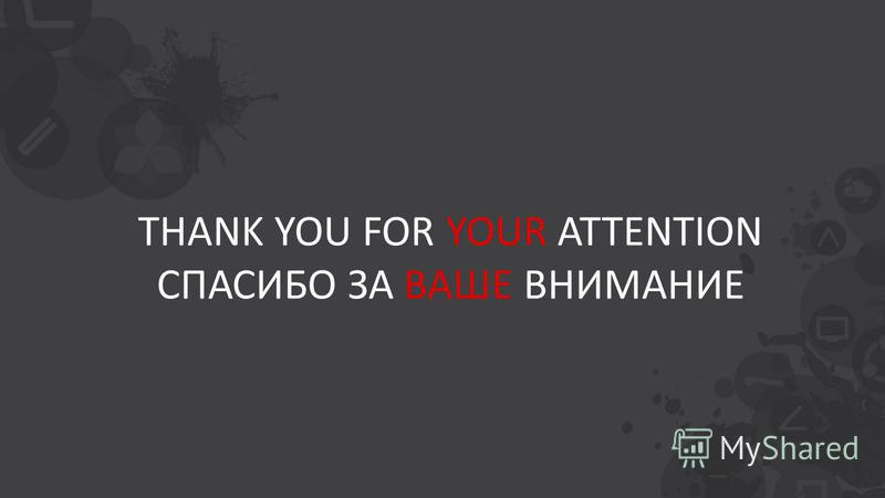 THANK YOU FOR YOUR ATTENTION СПАСИБО ЗА ВАШЕ ВНИМАНИЕ