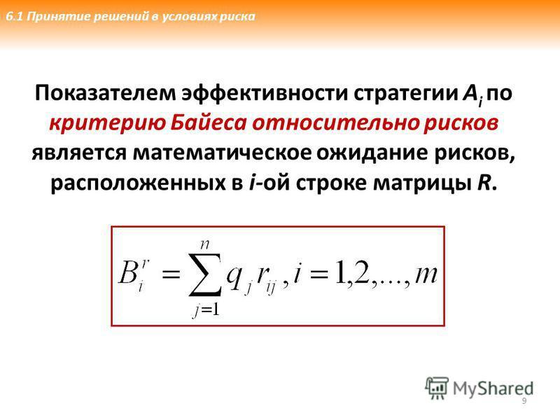 9 Показателем эффективности стратегии А i по критерию Байеса относительно рисков является математическое ожидание рисков, расположенных в i-ой строке матрицы R. 6.1 Принятие решений в условиях риска
