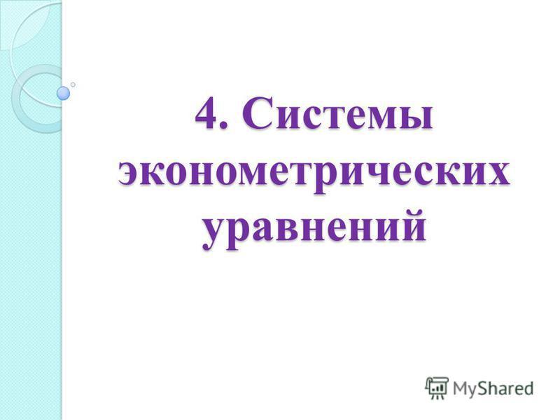 4. Системы эконометрических уравнений