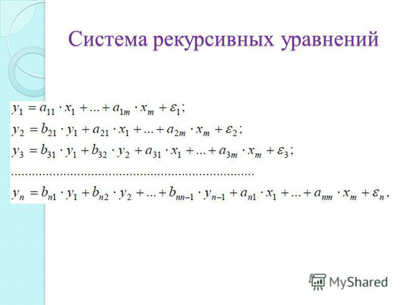 Система рекурсивных уравнений