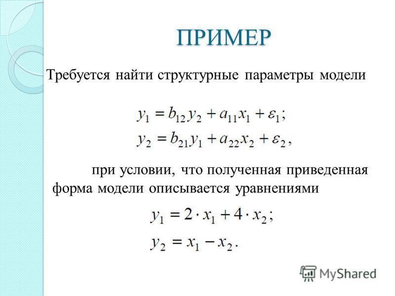 ПРИМЕР Требуется найти структурные параметры модели при условии, что полученная приведенная форма модели описывается уравнениями