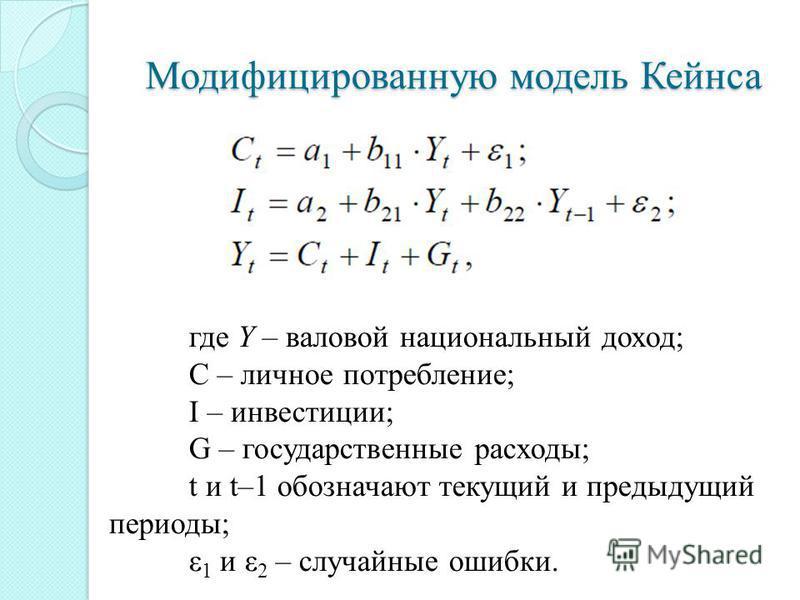 Модифицированную модель Кейнса где Y – валовой национальный доход; С – личное потребление; I – инвестиции; G – государственные расходы; t и t–1 обозначают текущий и предыдущий периоды; ε 1 и ε 2 – случайные ошибки.