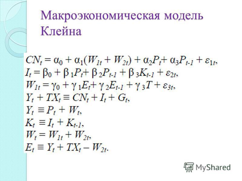 Макроэкономическая модель Клейна