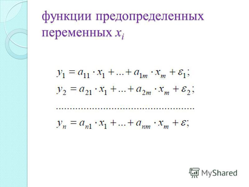 функции предопределенных переменных х i