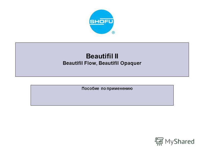Beautifil II Beautifil Flow, Beautifil Opaquer Пособие по применению