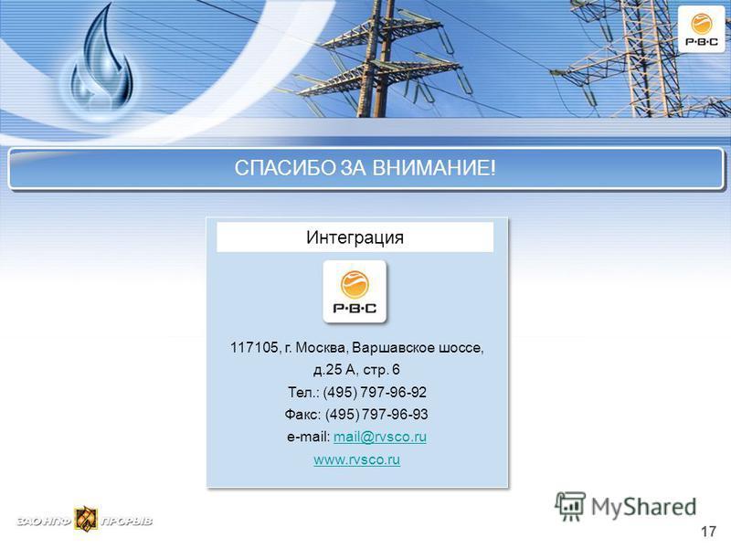 17 СПАСИБО ЗА ВНИМАНИЕ! Интеграция 117105, г. Москва, Варшавское шоссе, д.25 А, стр. 6 Тел.: (495) 797-96-92 Факс: (495) 797-96-93 e-mail: mail@rvsco.rumail@rvsco.ru www.rvsco.ru