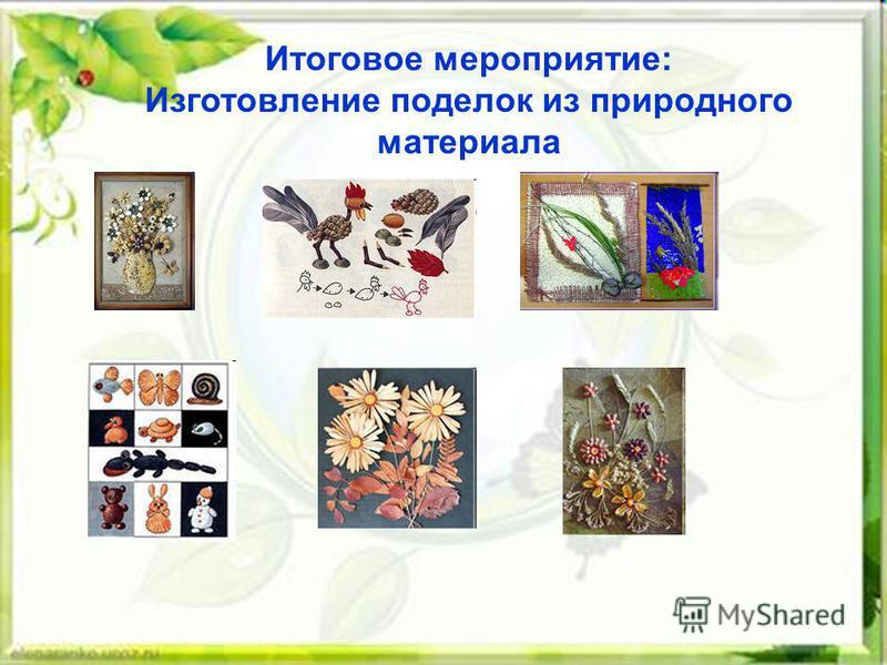 Итоговое мероприятие: Изготовление поделок из природного материала