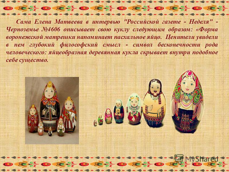 Сама Елена Матвеева в интервью