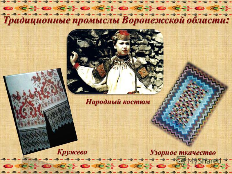 Народный костюм Кружево Узорное ткачество
