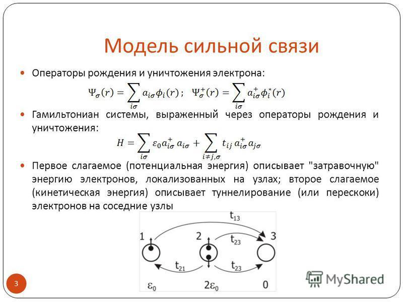Модель сильной связи Операторы рождения и уничтожения электрона: Гамильтониан системы, выраженный через операторы рождения и уничтожения: Первое слагаемое (потенциальная энергия) описывает