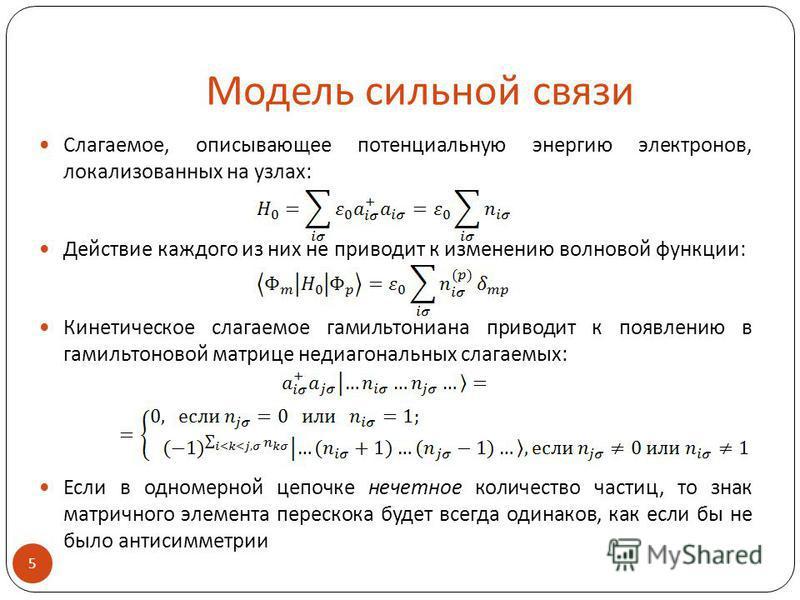 Модель сильной связи Слагаемое, описывающее потенциальную энергию электронов, локализованных на узлах: Действие каждого из них не приводит к изменению волновой функции: Кинетическое слагаемое гамильтониана приводит к появлению в гамильтоновой матрице