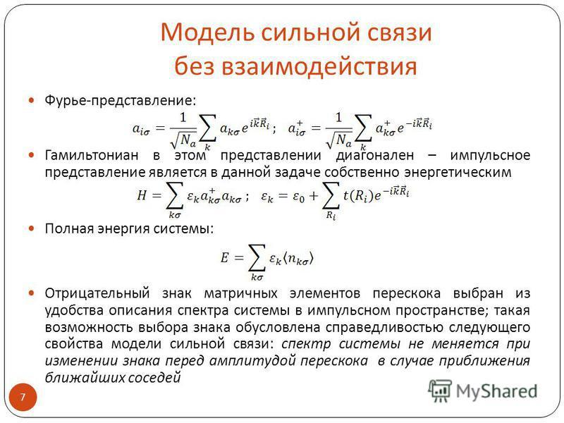 Модель сильной связи без взаимодействия Фурье-представление: Гамильтониан в этом представлении диагонален – импульсное представление является в данной задаче собственно энергетическим Полная энергия системы: Отрицательный знак матричных элементов пер