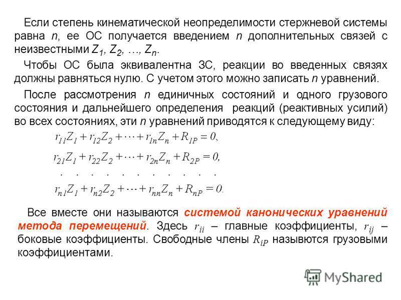 Если степень кинематической неопределимости стержневой системы равна n, ее ОС получается введением n дополнительных связей с неизвестными Z 1, Z 2, …, Z n. Чтобы ОС была эквивалентна ЗС, реакции во введенных связях должны равняться нулю. С учетом это
