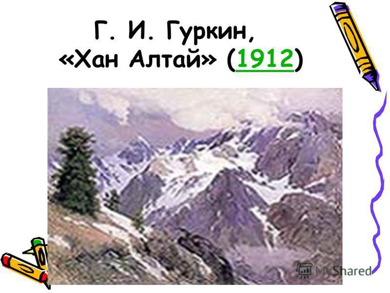 Г. И. Гуркин, «Хан Алтай» (1912)1912