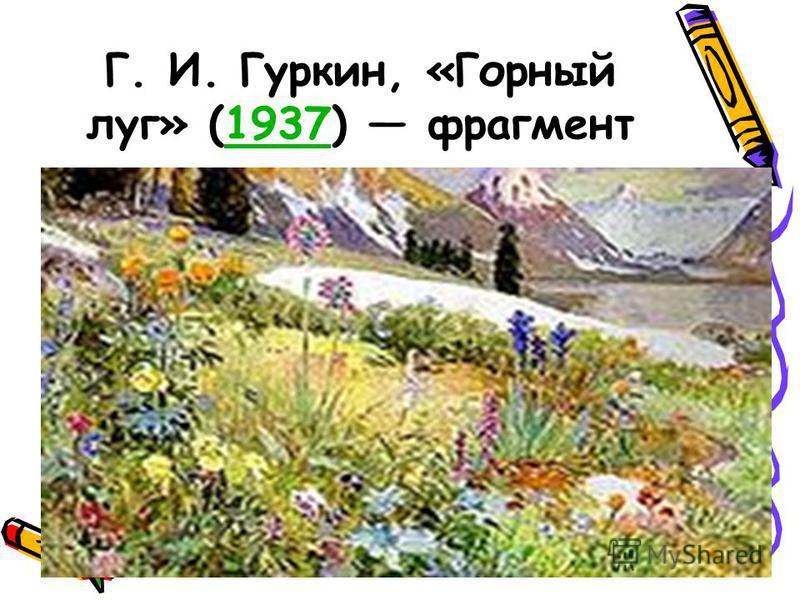Г. И. Гуркин, «Горный луг» (1937) фрагмент 1937