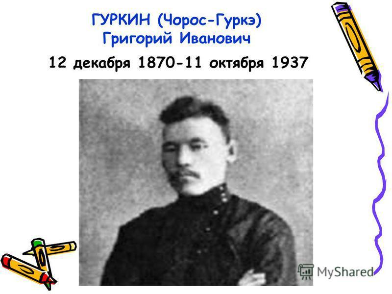 ГУРКИН (Чорос-Гуркэ) Григорий Иванович 12 декабря 1870-11 октября 1937
