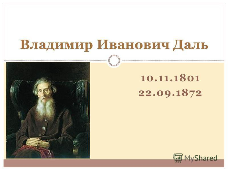 10.11.1801 22.09.1872 Владимир Иванович Даль