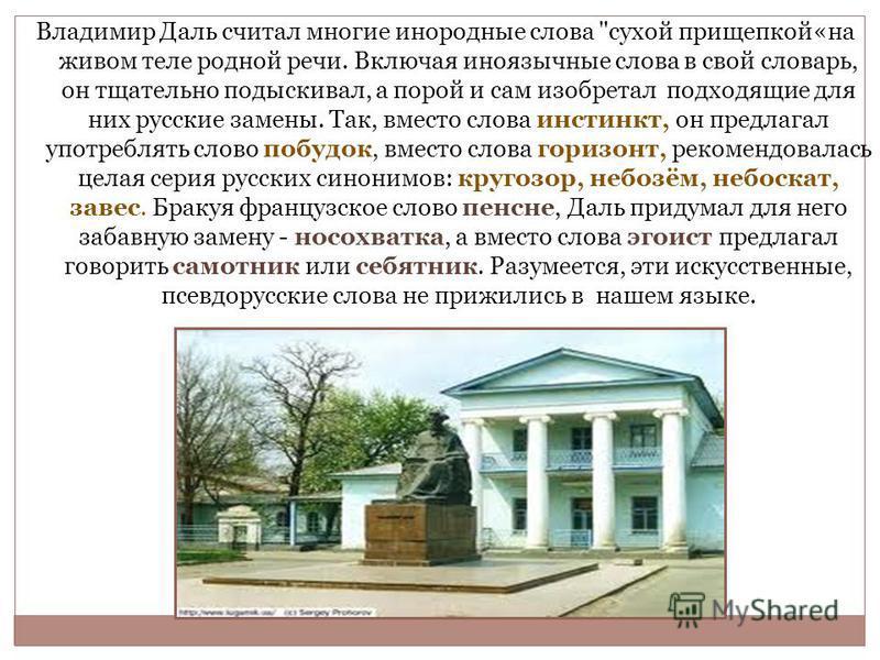 Владимир Даль считал многие инородные слова