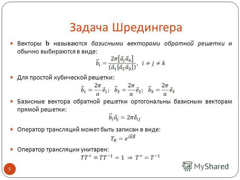 Задача Шредингера Векторы b называются базисными векторами обратной решетки и обычно выбираются в виде: Для простой кубической решетки: Базисные вектора обратной решетки ортогональны базисным векторам прямой решетки: Оператор трансляций может быть за