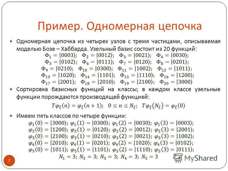 Пример. Одномерная цепочка Одномерная цепочка из четырех узлов с тремя частицами, описываемая моделью Бозе – Хаббарда. Узельный базис состоит из 20 функций: Сортировка базисных функций на классы; в каждом классе удельные функции порождаются производя