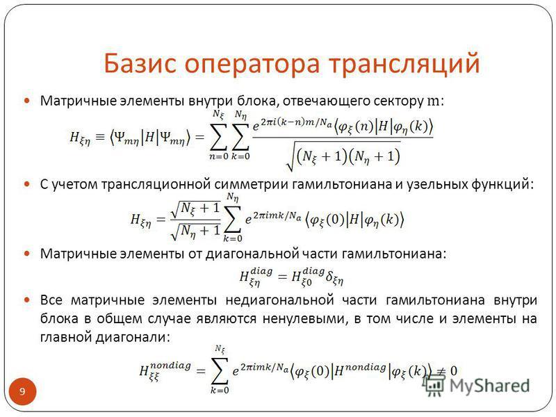Базис оператора трансляций Матричные элементы внутри блока, отвечающего сектору m : С учетом трансляционной симметрии гамильтониана и удельных функций: Матричные элементы от диагональной части гамильтониана: Все матричные элементы недиагональной част