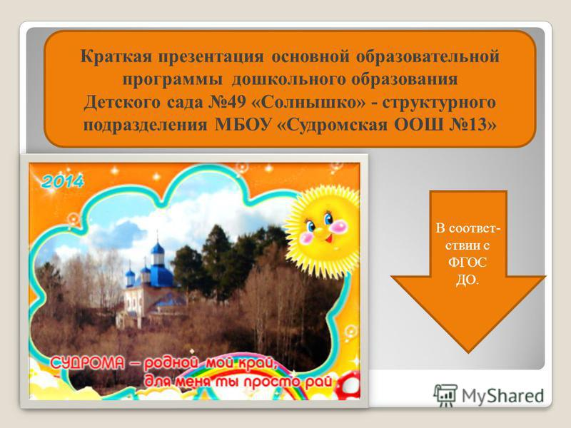 Краткая презентация основной образовательной программы дошкольного образования Детского сада 49 «Солнышко» - структурного подразделения МБОУ «Судромская ООШ 13» В соответствии с ФГОС ДО.