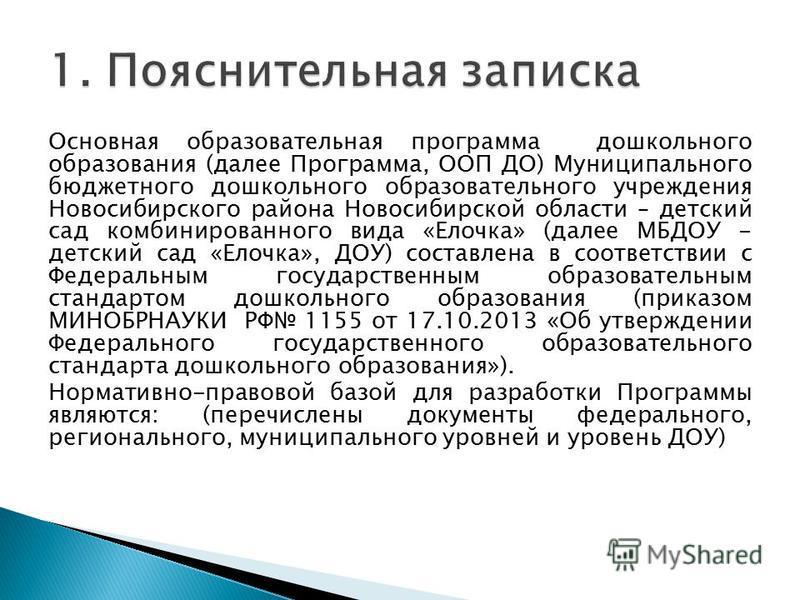 Основная образовательная программа дошкольного образования (далее Программа, ООП ДО) Муниципального бюджетного дошкольного образовательного учреждения Новосибирского района Новосибирской области – детский сад комбинированного вида «Елочка» (далее МБД
