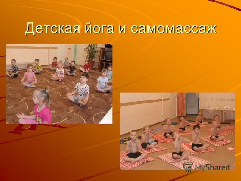 Детская йога и самомассаж
