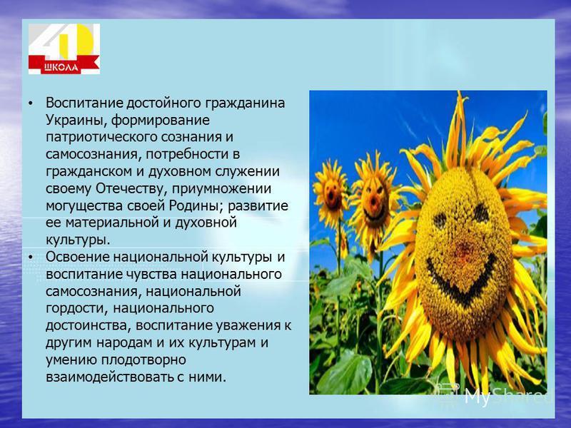 Воспитание достойного гражданина Украины, формирование патриотического сознания и самосознания, потребности в гражданском и духовном служении своему Отечеству, приумножении могущества своей Родины; развитие ее материальной и духовной культуры. Освоен